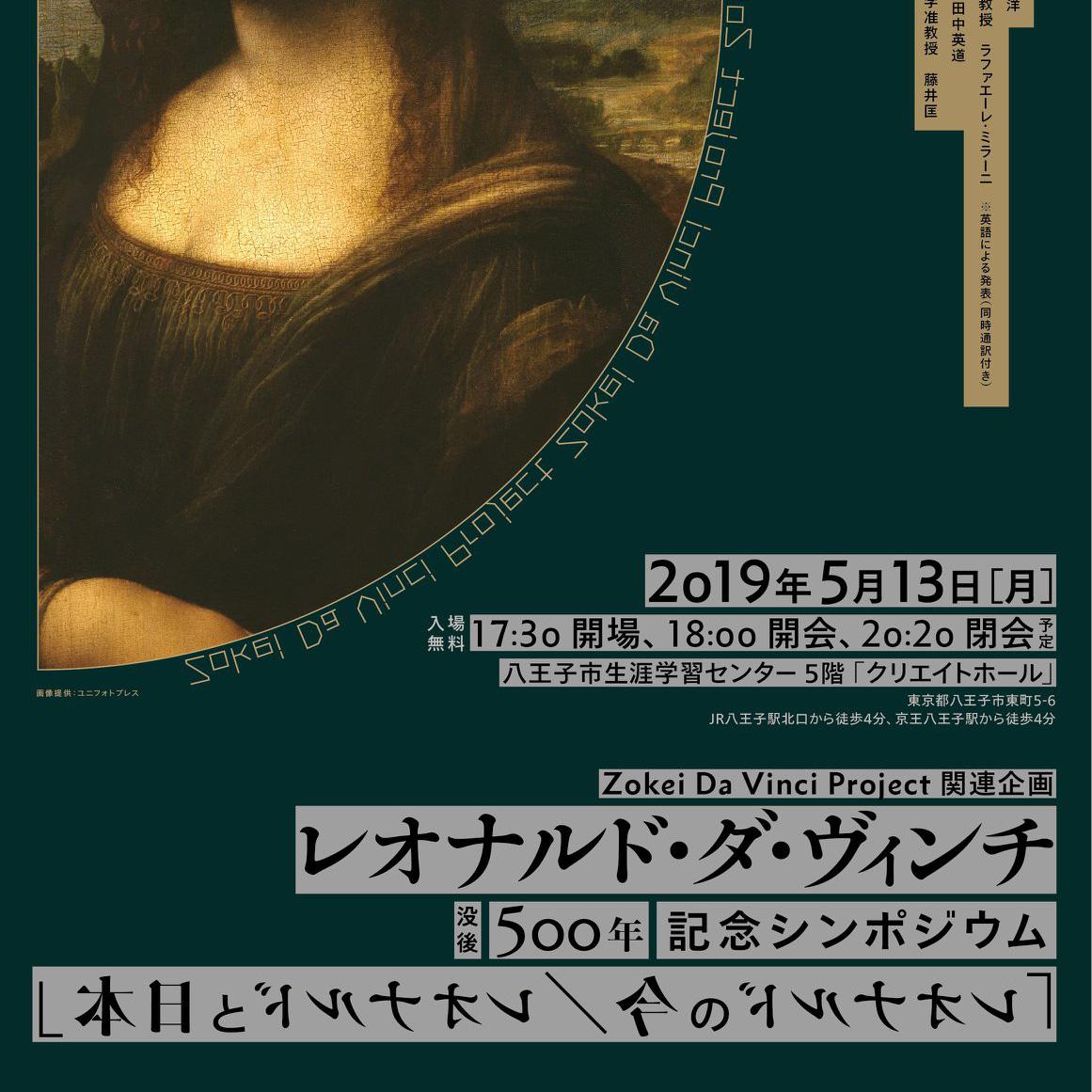 レオナルド・ダ・ヴィンチ没後500 年 記念シンポジウム 「レオナルドの今/レオナルドと日本」ビジュアル